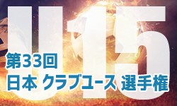 2018年度 第33回九州クラブユースU-15 サッカー選手権2018(九州予選) 組み合わせいただきました!6/30~開催!