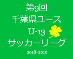 2018-2019 第9回 千葉県ユース(U-13)サッカーリーグ 6/17開幕!組み合わせ・結果情報お寄せください!