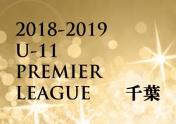 2018-2019プレミアリーグ千葉U-11 1部・2部 6/23結果速報!
