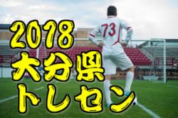 2018年度 大分県トレセン選考会 新U-11 合格者発表!!