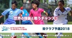 【岩手会場予選】U-12 ジュニアサッカーワールドチャレンジ街クラブ予選2018〆切5/30!6/2・6/3開催!