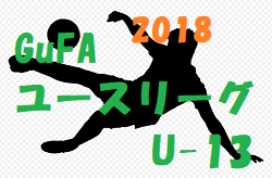 2018 GuFA ユースリーグ U-13 6/2~開催!情報お待ちしております