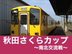 2018年度【秋田県】南北交流さくらカップ 5/5最終結果掲載!