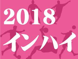 2018【インハイ】全国高等学校総合体育大会女子サッカー競技 8/1開幕!組合せ決定!