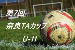 2018年度 第7回 奈良TAカップU-11 組合せ決定!5/26.27開催!