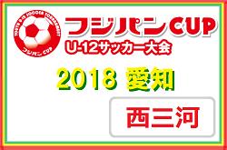 2018年度 フジパンCUPユースU-12  西三河地区大会 6/16,17結果情報お待ちしています!次回6/30