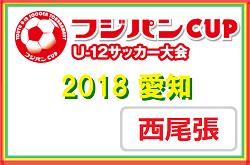2018年度 フジパンCUPユースU-12サッカー大会 西尾張地区大会  代表決定トーナメント掲載!次回6/30