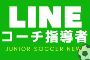 参加募集!サッカーコーチ・指導者専用のLINEグループがパワーアップしました