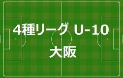 2018年度 4種リーグU-10大阪 組み合わせ掲載!6月~開幕!