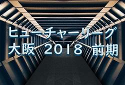 フューチャーリーグ大阪2018(U-13) 前期 7/16結果更新!リーグ戦入力よろしくお願いいたします!