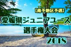 2018年度 ゆうパック杯愛媛県ジュニアユース選手権大会【南予地区予選】次回7/20.21!