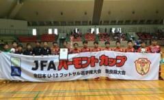 2018年度 JFAバーモントカップ第28回全日本U-12フットサル選手権大会 奈良県大会 優勝はディアブロッサ高田!