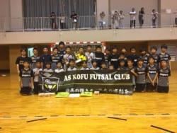 2018 JFAバーモントカップ 第28回全日本U-12フットサル選手権大会山梨予選 優勝はAS KOFU!