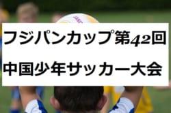 【中止】2018フジパンカップ第42回中国少年サッカー大会