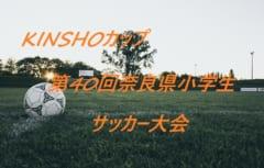 2018年度 KINSHOカップ第40回奈良県小学生サッカー大会 兼 第42回関西少年サッカー大会 奈良県予選 組合せ決定!6/30~開催!