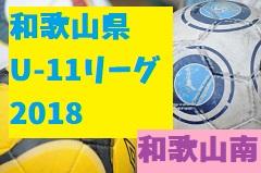 2018年度 JFA U-11サッカーリーグ2018和歌山(ホップリーグ)和歌山南ブロック 前期優勝は伏虎JSC!後期日程の情報提供お待ちしています!