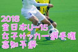 2018年度 JFA第23回全日本U-15女子サッカー選手権大会 高知県予選 優勝は高知学園サッカー部