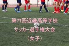 2018年度 第71回近畿高等学校サッカー選手権大会(女子)地震の為、決勝戦は6/25に延期!