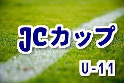 2018年度 第4回JCカップU-11少年少女サッカー大会 中国地区予選大会【中止】
