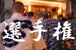 2018年度 第97回全国高校サッカー選手権福岡大会  第一次予選  7/21~26 開催!大会情報お待ちしています!