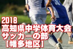 2018年度 第72回高知県中学校総合体育大会【中体連】サッカーの部 幡多地区予選 優勝は中村中学校!