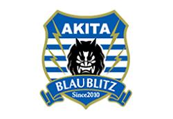2019年度 ブラウブリッツ秋田 (秋田県)U-18セレクション 7/22開催!