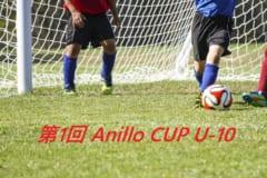 2018年度 第1回 Anillo CUP U-10 組合せ決定!6/23.24開催!