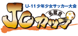 2018年度 第4回JCカップU-11少年少女サッカー大会 近畿地区予選大会 7/8開催!京都予選情報お待ちしています!