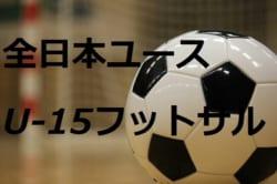 2018年度JFA 第24回全日本ユース(U-15)フットサル広島県大会 優勝は因島!