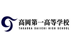 2019年度 高岡第一高等学校(富山県) 部活動体験会(7/31)開催!