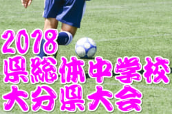 2018年度 大分県中学校総合体育大会 サッカーの部 7/24開催!