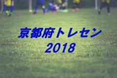 2018年度 京都府トレセンU-14メンバー決定!