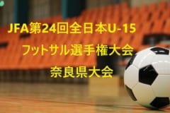 2018年度JFA第24回全日本U-15フットサル選手権大会 奈良県大会 7/29開催!組合せ情報お待ちしています!