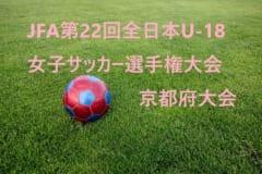 2018年度 JFA第22回全日本U-18女子サッカー選手権大会 京都府大会 結果情報お待ちしています!次節は6/24!
