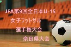 2018年度 JFA第9回全日本U-15女子フットサル選手権大会 奈良県大会 7/29開催!