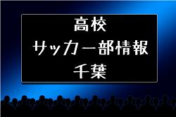 高円宮杯 JFA U-15 サッカーリーグ 2018(東京都)【U-15T1リーグ】9/1結果速報!情報お待ちしています!