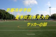 2018年度 京都市中学校夏季選手権大会(サッカー)1.2.3回戦結果!4回戦は7/21!