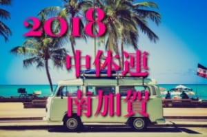 2018年度 第19回 加賀地区中学校サッカー大会 《 南加賀ブロック 》優勝は松任中!!