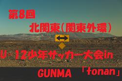 2018年度『tonan』 第8回 北関東(関東外環)U-12少年サッカー大会in GUNMA 8/4.5開催!各県情報お待ちしております!
