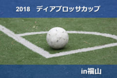 2018 ディアブロッサカップin福山 6年生の部 組合せ決定!7/21.22開催!
