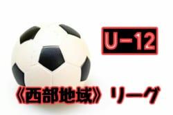 2018年度 岡山県西部地域U-12リーグ (後期)【7月中は開催中止・再開は9月から】情報いただきました。