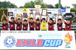 2018年度 第9回 EXILE CUP 関東大会2 U-11(栃木県開催)優勝はフウガドールすみだエックス(東京)!