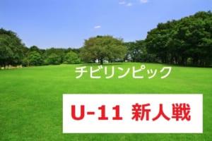 2018年度ニッサンカップ第31回九州ジュニア(U-11)サッカー宮崎県大会(新人戦) 9/24準決勝組合せ訂正しました。