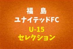 2019年度 福島ユナイテッドFC(福島県)ジュニアユースセレクション 8/27開催!締切は8/21!