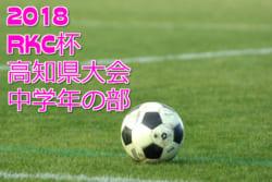 2018年度 第38回RKC杯 高知県少年サッカー大会 中学年の部 組合せ決定!大雨の影響で延期決定