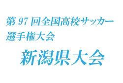 2018年度 第97回全国高校サッカー選手権大会 新潟県大会【組み合わせ情報掲載!】8/25開幕♬