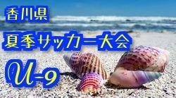 2018年度 第4回 香川県U-9夏季サッカー大会 優勝は高松第一!