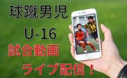球蹴男児U-16【7/21(土)LINEライブで試合動画ライブ配信します!】@西日本工業大学グラウンド