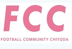 2019年度 FC千代田女子ジュニアユース【東京都】体験会のお知らせ 7/14開催!