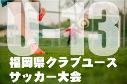 2018年度 第23回福岡県クラブユース(U-13)サッカー大会福岡支部予選 9/21.22.23結果速報!A・B・Dパートは1位決定!